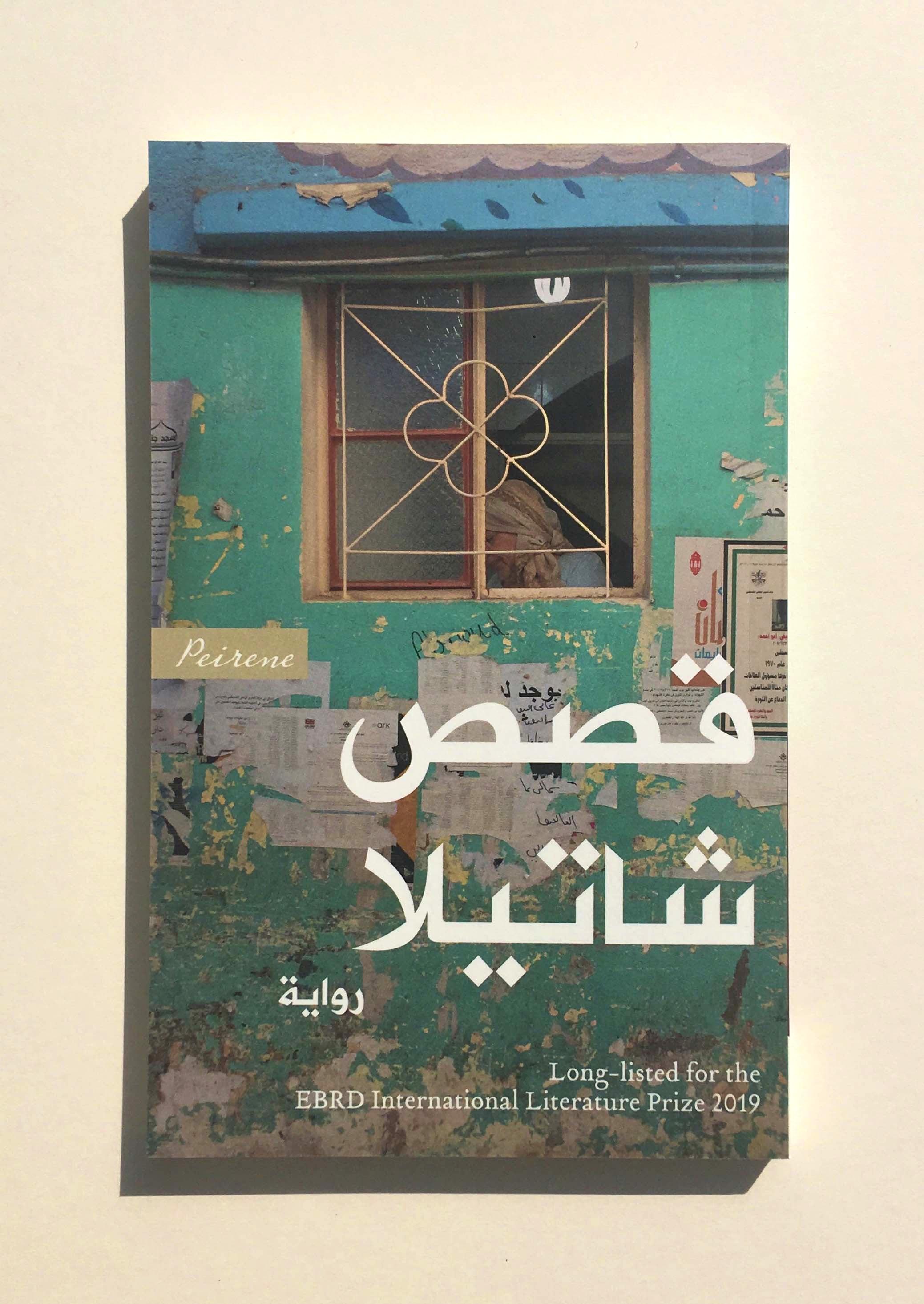 Shatila Stories - Arabic Edition - Peirene Press